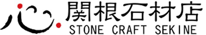 関根石材店