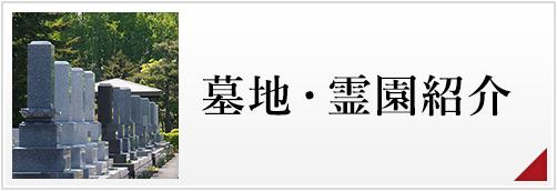 墓地・霊園紹介